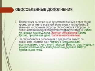 ОБОСОБЛЕННЫЕ ДОПОЛНЕНИЯ Дополнения, выраженные существительными с предлогом к