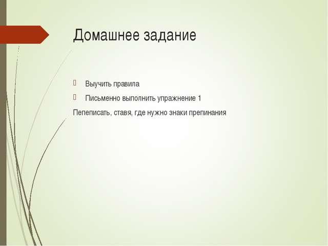 Домашнее задание Выучить правила Письменно выполнить упражнение 1 Пепеписать,...