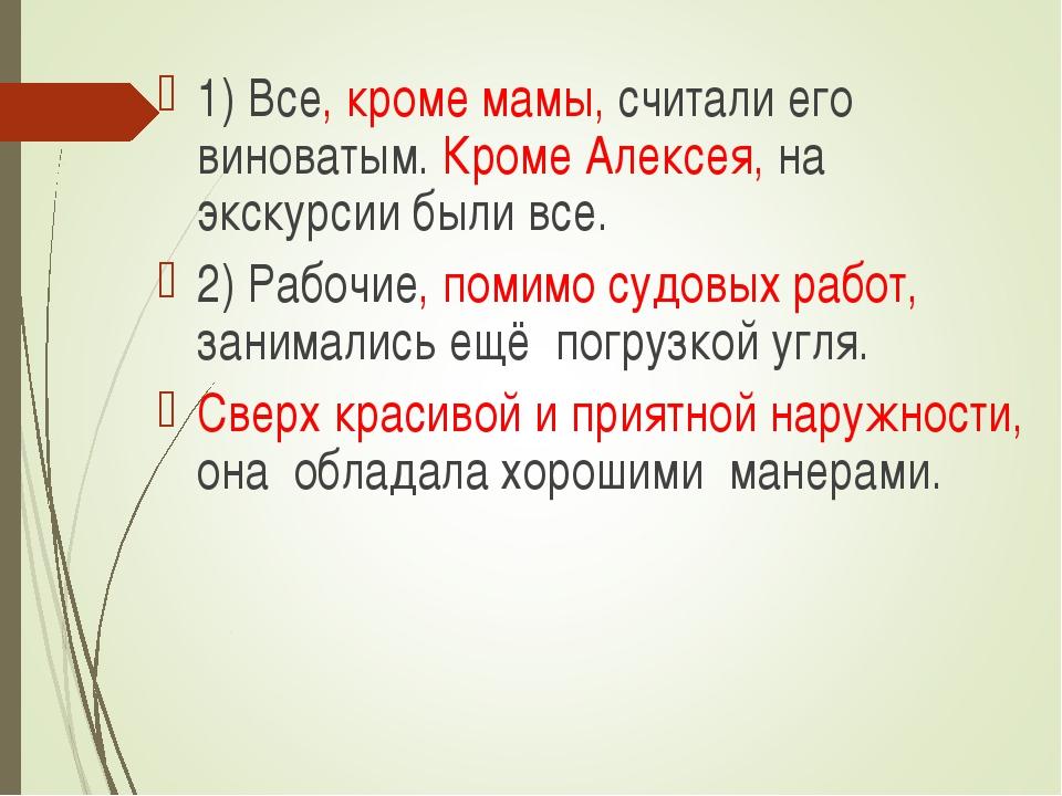1) Все, кроме мамы, считали его виноватым. Кроме Алексея, на экскурсии были в...