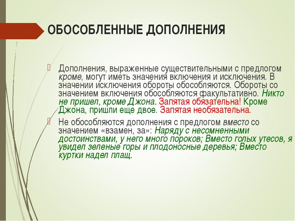 ОБОСОБЛЕННЫЕ ДОПОЛНЕНИЯ Дополнения, выраженные существительными с предлогом к...