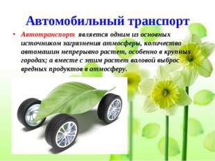 Автомобильный транспорт Автотранспорт является одним из основных источником з
