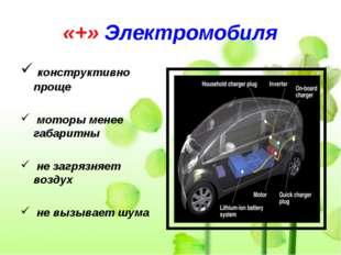 «+» Электромобиля конструктивно проще моторы менее габаритны не загрязняет во