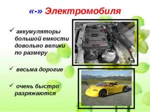 «-» Электромобиля аккумуляторы большой емкости довольно велики по размеру вес
