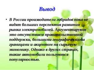 Вывод В России производители гибридов пока не видят больших перспектив развит