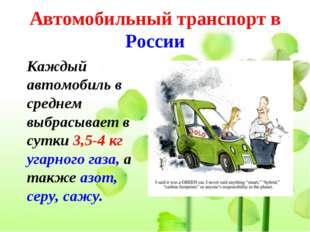 Автомобильный транспорт в России Каждый автомобиль в среднем выбрасывает в су