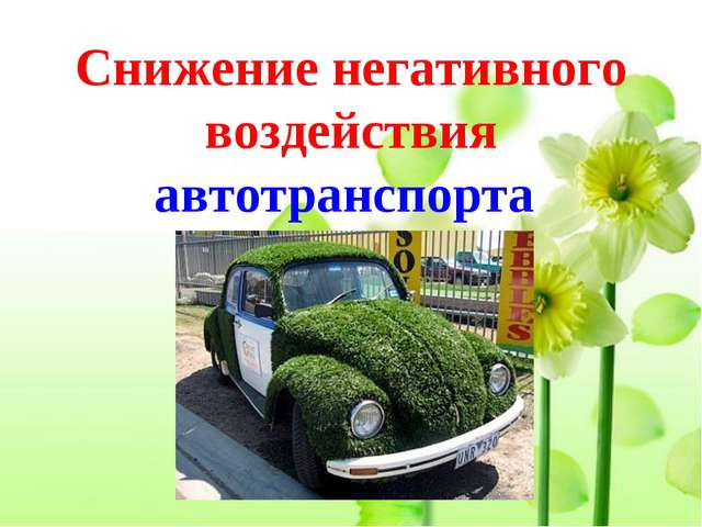 Снижение негативного воздействия автотранспорта