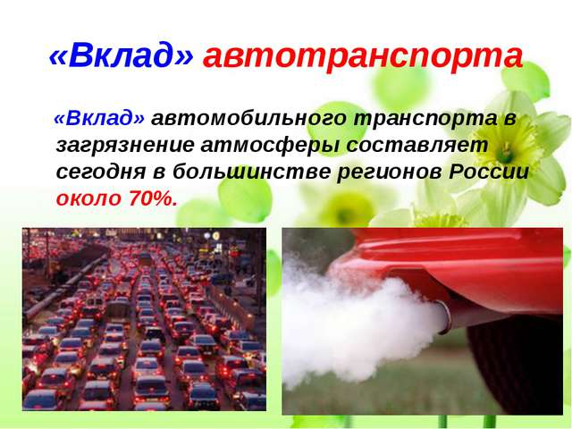 «Вклад» автотранспорта «Вклад» автомобильного транспорта в загрязнение атмосф...