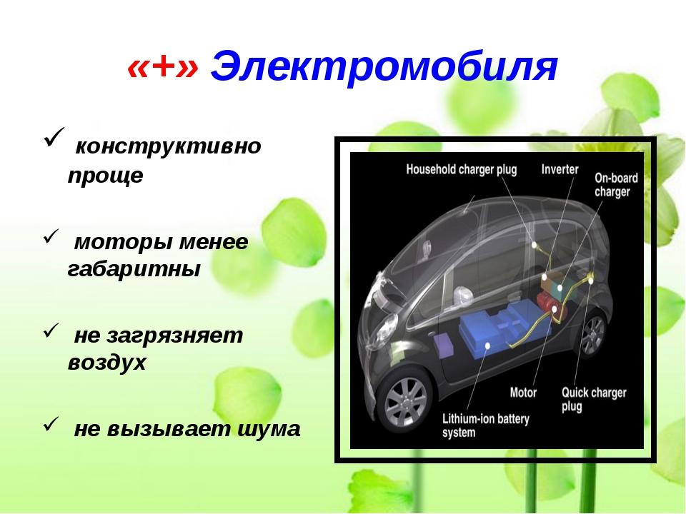 «+» Электромобиля конструктивно проще моторы менее габаритны не загрязняет во...