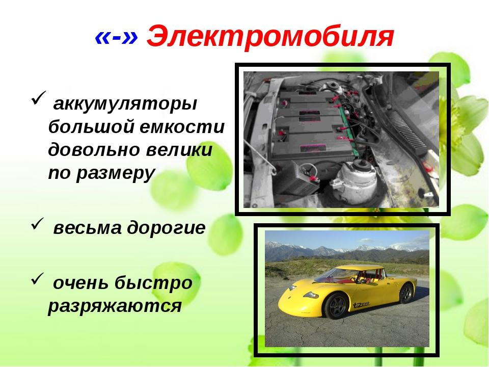 «-» Электромобиля аккумуляторы большой емкости довольно велики по размеру вес...