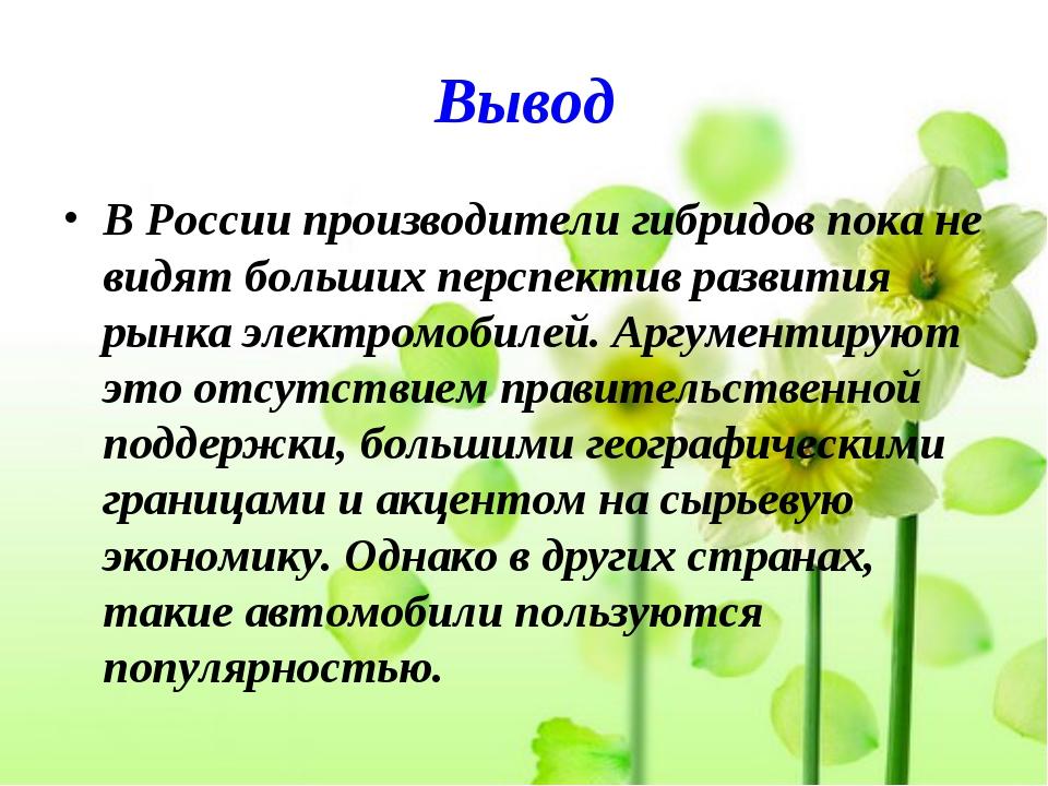 Вывод В России производители гибридов пока не видят больших перспектив развит...