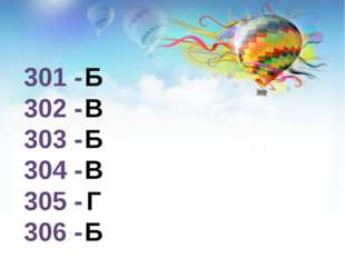 301 - 302 - 303 - 304 - 305 - 306 - Б В Б В Г Б