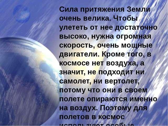 Сила притяжения Земли очень велика. Чтобы улететь от нее достаточно высоко, н...