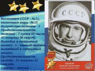 Космонавт СССР - №11, космонавт мира - №15 Количество полетов - 2 Продолжите
