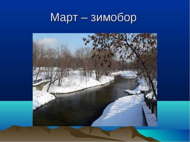 Март – зимобор