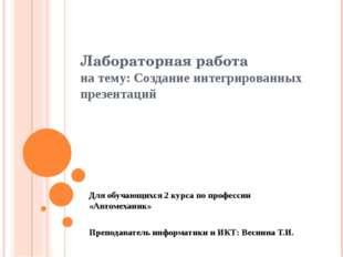 Лабораторная работа на тему: Создание интегрированных презентаций Для обучающ