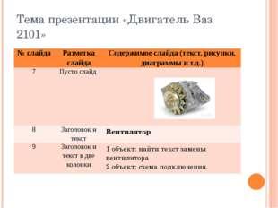 Тема презентации «Двигатель Ваз 2101» № слайда Разметка слайда Содержимое сла