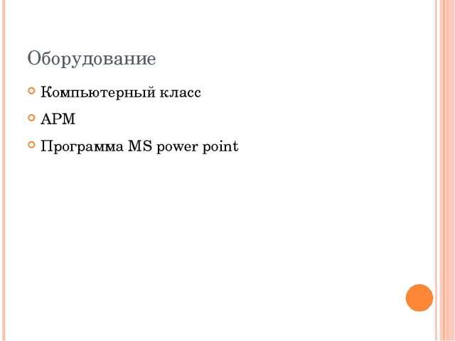 Оборудование Компьютерный класс АРМ Программа MS power point