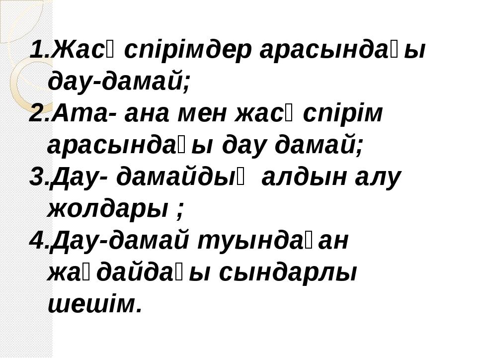 Жасөспірімдер арасындағы дау-дамай; Ата- ана мен жасөспірім арасындағы дау да...