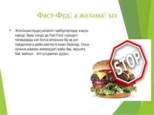 Фаст-Фудқа жоламаңыз Жеткіншектердің көпшілігі гамбургерлерді жақсы көреді, б
