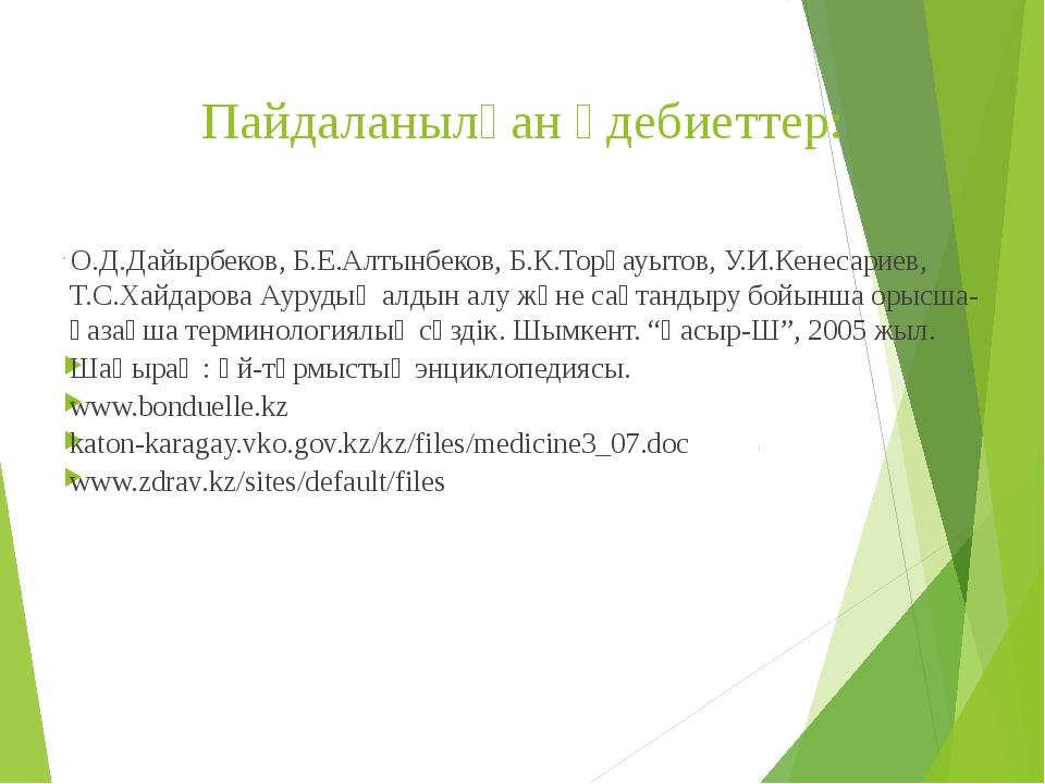 Пайдаланылған әдебиеттер: О.Д.Дайырбеков, Б.Е.Алтынбеков, Б.К.Торғауытов, У.И...