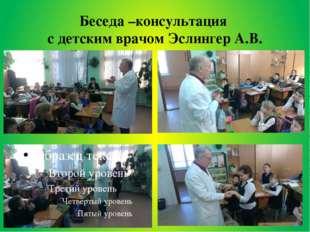 Беседа –консультация с детским врачом Эслингер А.В.
