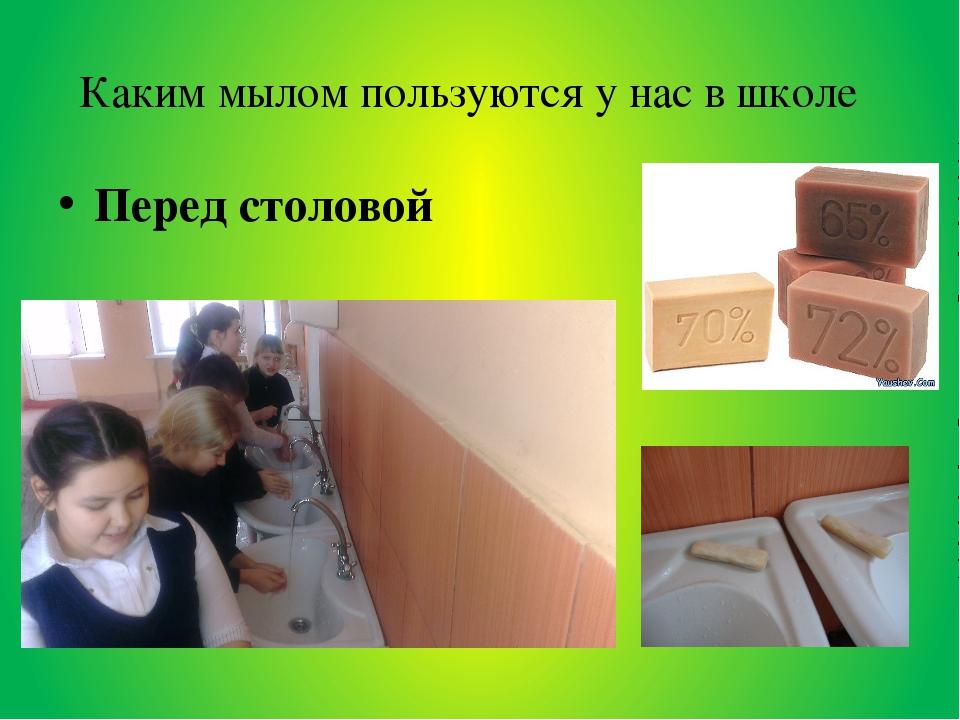 Перед столовой Каким мылом пользуются у нас в школе