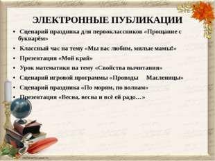 ЭЛЕКТРОННЫЕ ПУБЛИКАЦИИ Сценарий праздника для первоклассников «Прощание с бук
