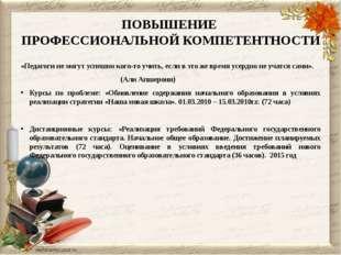 ПОВЫШЕНИЕ ПРОФЕССИОНАЛЬНОЙ КОМПЕТЕНТНОСТИ «Педагоги не могут успешно кого-то
