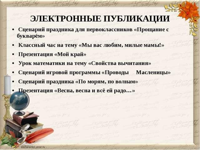 ЭЛЕКТРОННЫЕ ПУБЛИКАЦИИ Сценарий праздника для первоклассников «Прощание с бук...
