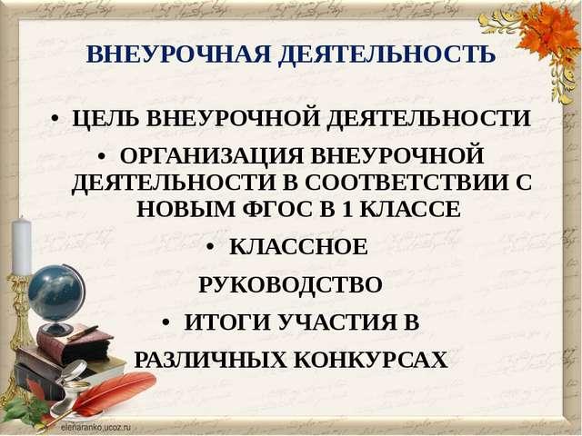 ВНЕУРОЧНАЯ ДЕЯТЕЛЬНОСТЬ ЦЕЛЬ ВНЕУРОЧНОЙ ДЕЯТЕЛЬНОСТИ ОРГАНИЗАЦИЯ ВНЕУРОЧНОЙ Д...