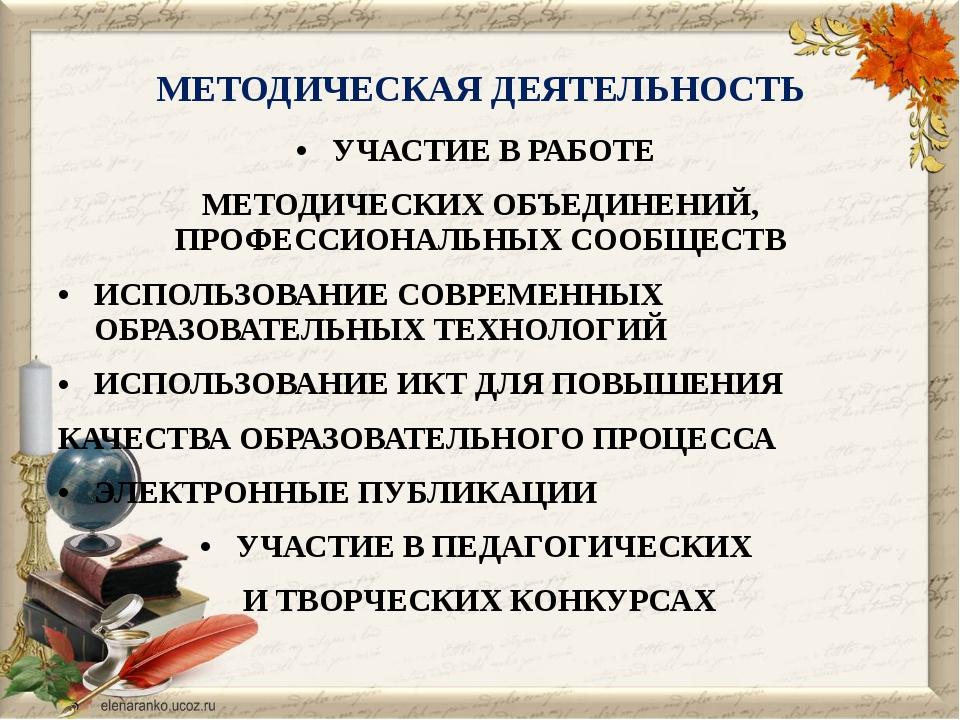 МЕТОДИЧЕСКАЯ ДЕЯТЕЛЬНОСТЬ УЧАСТИЕ В РАБОТЕ МЕТОДИЧЕСКИХ ОБЪЕДИНЕНИЙ, ПРОФЕССИ...