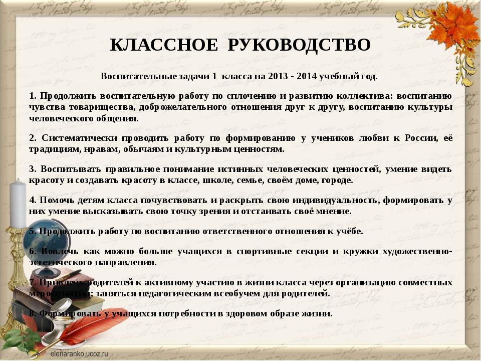 КЛАССНОЕ РУКОВОДСТВО Воспитательные задачи 1 класса на 2013 - 2014 учебный го...