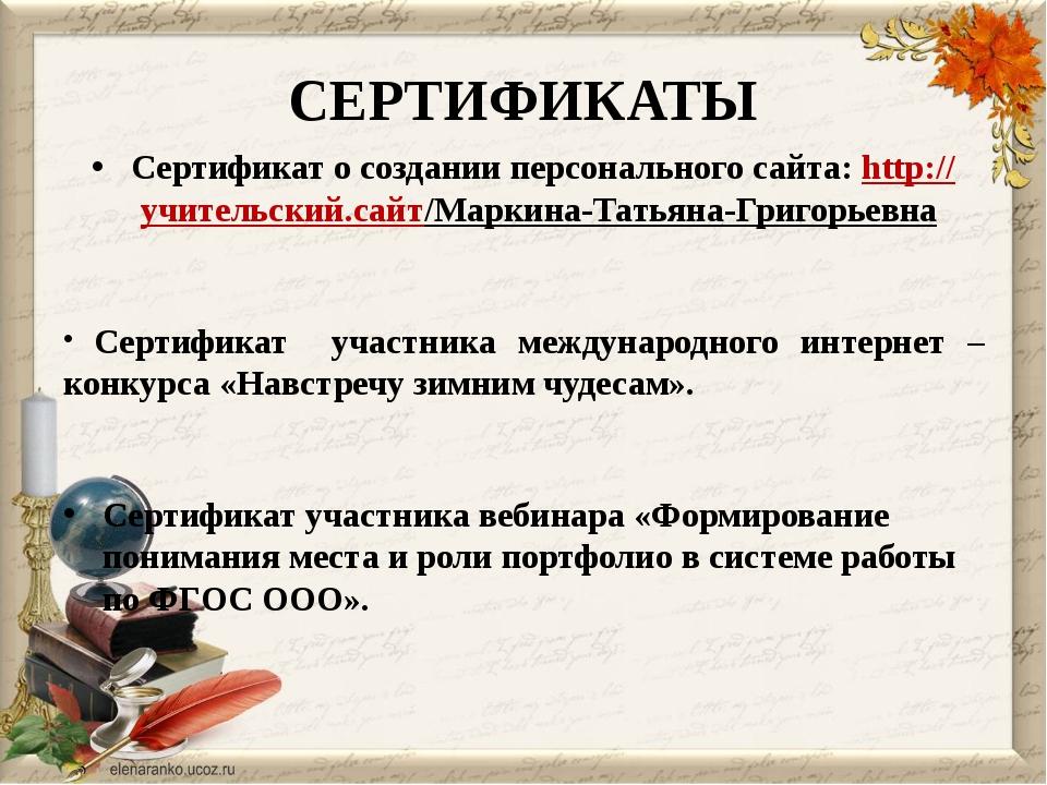 СЕРТИФИКАТЫ Сертификат о создании персонального сайта: http://учительский.сай...