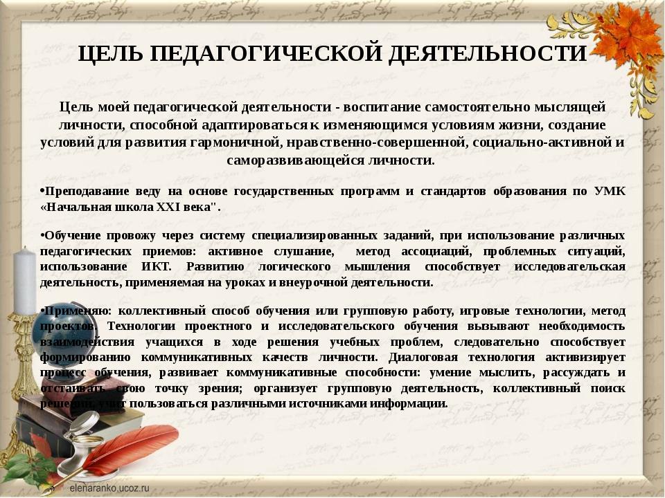 ЦЕЛЬ ПЕДАГОГИЧЕСКОЙ ДЕЯТЕЛЬНОСТИ Цель моей педагогической деятельности - восп...
