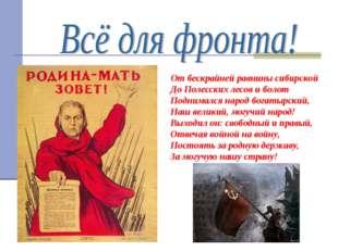 От бескрайней равнины сибирской До Полесских лесов и болот Поднимался народ