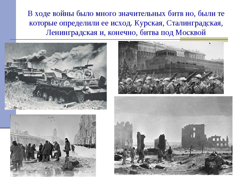 В ходе войны было много значительных битв но, были те которые определили ее и...