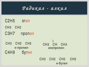 С2Н5 ― этил C3H7― пропил C4H9― бутил CH3―CH2― CH3―CH2―CH2― н-пропил- l CH3―CH