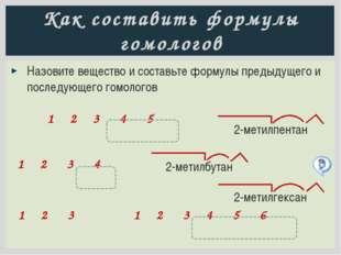 Гомология, изомерия, номенклатура 1 2 3 4 5 6 3-метилгексан Гомологи: 3-метил