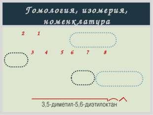 Физические свойства С1-С4 З, Ц, H2O С5-С15 З, H2O С16-и выше З, Ц, H2O жидкие