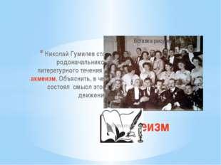 Николай Гумилев стал родоначальником литературного течения – акмеизм. Объясни