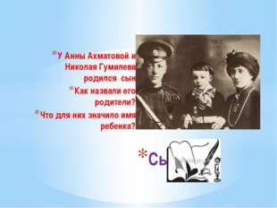У Анны Ахматовой и Николая Гумилева родился сын Как назвали его родители? Что