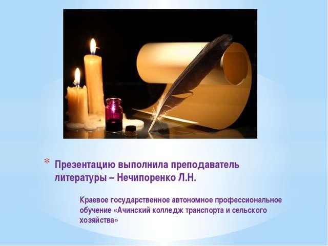 Презентацию выполнила преподаватель литературы – Нечипоренко Л.Н. Краевое гос...