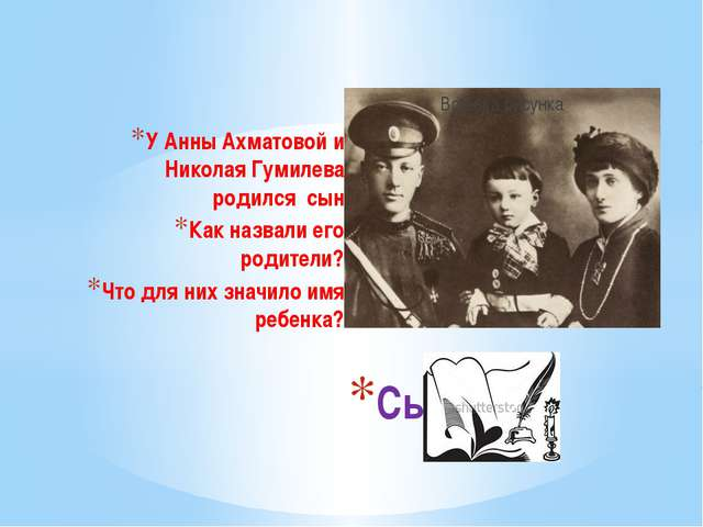 У Анны Ахматовой и Николая Гумилева родился сын Как назвали его родители? Что...