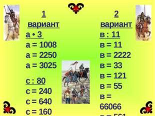 1 вариант а • 3 а = 1008 а = 2250 а = 3025 с : 80 с = 240 с = 640 с = 160 2 в