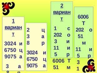 1 вариант и ц а 3 а р 2 ц 2 вариант 1 с 202 о 3 и 11 и 5 р Т 51 м 2 ц 3 а 8 р