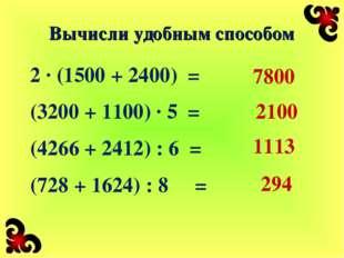 Вычисли удобным способом 2 ∙ (1500 + 2400) = (3200 + 1100) ∙ 5 = (4266 + 2412