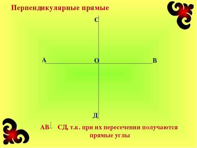 АВ СД, т.к. при их пересечении получаются прямые углы А В С О Перпендикулярны...