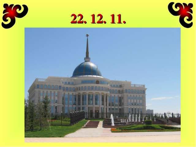 22. 12. 11.