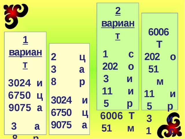 1 вариант и ц а 3 а р 2 ц 2 вариант 1 с 202 о 3 и 11 и 5 р Т 51 м 2 ц 3 а 8 р...