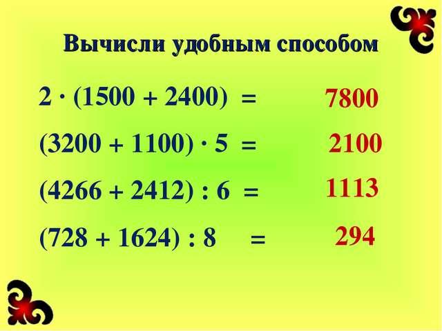 Вычисли удобным способом 2 ∙ (1500 + 2400) = (3200 + 1100) ∙ 5 = (4266 + 2412...